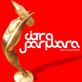 Citra Pariwara, Last Call for Entries!